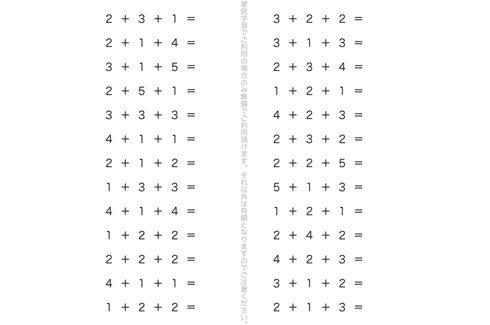 たし算やひき算を用いて、より深く計算の仕組みを学ぶ単元です。単純な計算のくり返しの中から、計算力の定着を図っていきます。