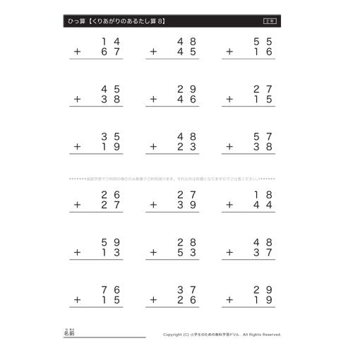 これまでに学んだ通常のたし算・ひき算の数式をベースに、位ごとに計算していく筆算の問題です。くり上げ・くり下げなど、見えない数の感覚を養い数式を理解しましょう。