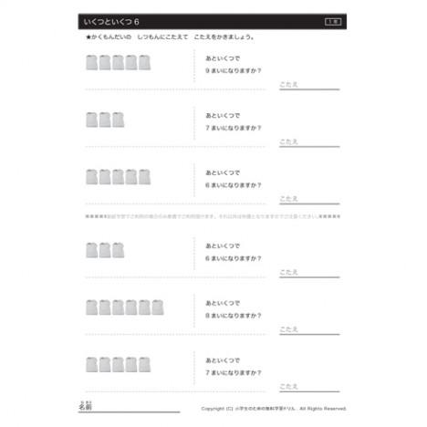 数の合成・分解について学習し、0をいう数をはじめとした、数としてのの意味が理解できるような学習内容になっています。