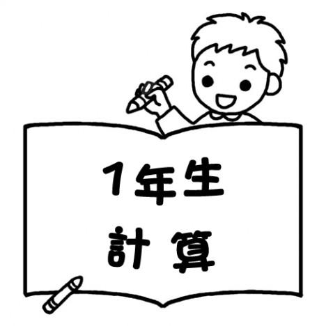 毎日の家庭学習や、苦手問題克服に役立つ、売れ筋ランキングや購入者のレビューをもとに選んだ家庭学習用ドリルです。1年生向け計算問題ドリルをご紹介。