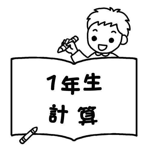 毎日の家庭学習や、苦手問題克服に役立つ、売れ筋ランキングや購入者のレビューをもとに選んだ家庭学習用算数ドリルです。小学1年生向け計算問題ドリルをご紹介。