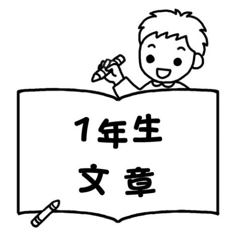 毎日の家庭学習や、苦手問題克服に役立つ、売れ筋ランキングや購入者のレビューをもとに選んだ家庭学習用ドリルです。1年生向け文章問題ドリルをご紹介。
