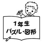 おすすめ図形問題他 算数ドリル【1年生】