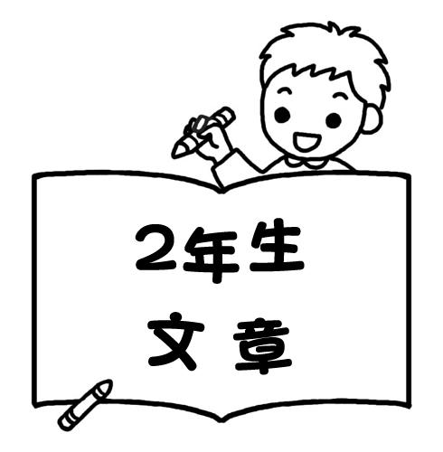 毎日の家庭学習や、苦手問題克服に役立つ、売れ筋ランキングや購入者のレビューをもとに選んだ家庭学習用算数ドリルです。小学2年生向け算数文章問題ドリルを紹介しています。