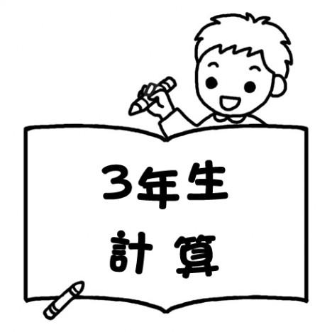 毎日の家庭学習や、苦手問題克服に役立つ、売れ筋ランキングや購入者のレビューをもとに選んだ家庭学習用ドリルです。3年生向け計算問題ドリルをご紹介。
