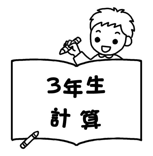 毎日の家庭学習や、苦手問題克服に役立つ、売れ筋ランキングや購入者のレビューをもとに選んだ家庭学習用算数ドリルです。小学3年生向け計算問題ドリルをご紹介。