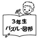 おすすめ図形問題他 算数ドリル【3年生】
