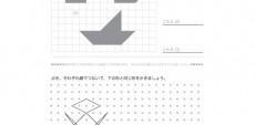 三角形や四角形などを組み合わせた図形を基本に、構成要素を読み取ったり、図形を描画したり、図形感覚を豊かにする学習をしていきます。