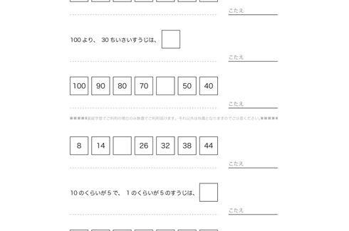 100までの数や、それに近い数について、読み方や大きさを理解し、ものの大小や大きさの度合いを把握しながら、数の構成を学習していきます。