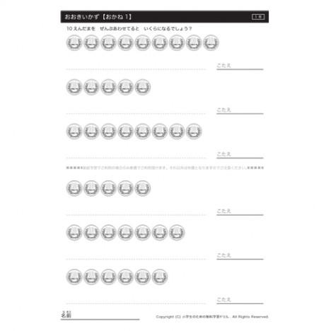100までの数や、それに近い数について、読み方や大きさ、度合いを把握しながら理解し、日常の中でも数を意識できるよう、お金をつかって学習していきます。