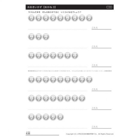 100までの数や、それに近い数について、読み方や大きさ、度合いを把握しながら理解していきます。日常の中でも数を意識できるよう、お金をつかって学習していきます。