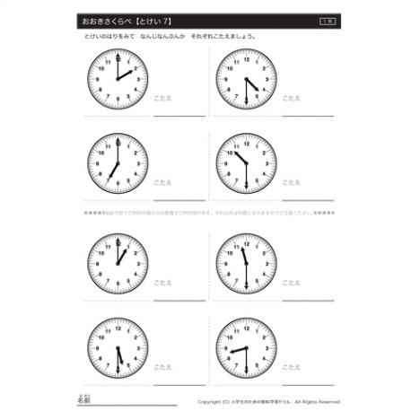 長さや時計といった、身近にあるものを題材に、測定することや比較することで理解度を深め、生活の中でも活かせる学習構成となっています。