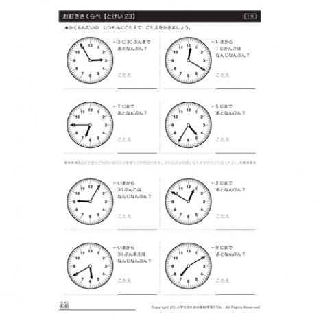 時計の学習 の関連画像 : 二年生の算数 : 算数