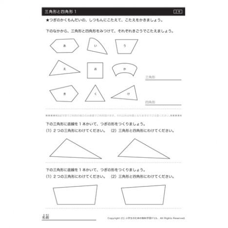 三角形、四角形、長方形、正方形、直角三角形について理解し、それらをつくっている各構成部分の名称や意味合いを学習していきます。