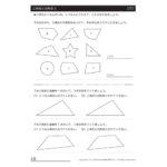 2年算数プリント|三角形と四角形2