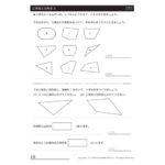 2年算数プリント|三角形と四角形3