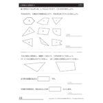 2年算数プリント|三角形と四角形4