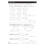 2年算数プリント|三角形と四角形5