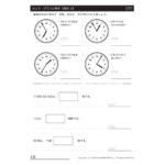 2年算数プリント|表・グラフと時計【時計2】
