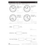 2年算数プリント|表・グラフと時計【時計3】