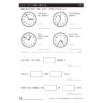 2年算数プリント|表・グラフと時計【時計4】