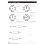 2年算数プリント|表・グラフと時計【時計5】