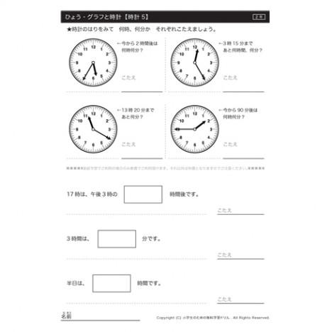 簡単な事例を整理して、数字を ... : 小学一年生 問題 : 一年生