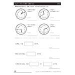 2年算数プリント|表・グラフと時計【時計6】
