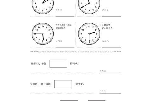 簡単な事例を整理して、数字をよみとったり、表やグラフで形に表していきます。また、午前や午後といった時間と時刻についての関係性を学習していきます。