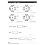 2年算数プリント|表・グラフと時計【時計8】