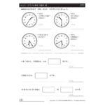 2年算数プリント|表・グラフと時計【時計9】