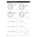 2年算数プリント|表・グラフと時計【時計10】