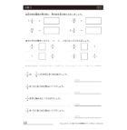 3年算数で学ぶ分数では、分数の意味や表し方や「1」などの単位数量に等しい分数の用い方や分数の大小を判断することを学習していきます。