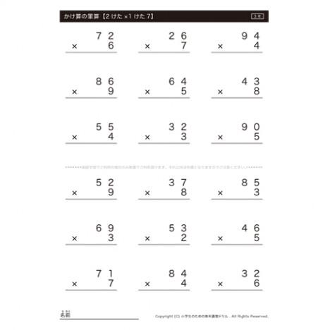 プリント 2年生 プリント : 筆算によるかけ算の仕方を理解 ...