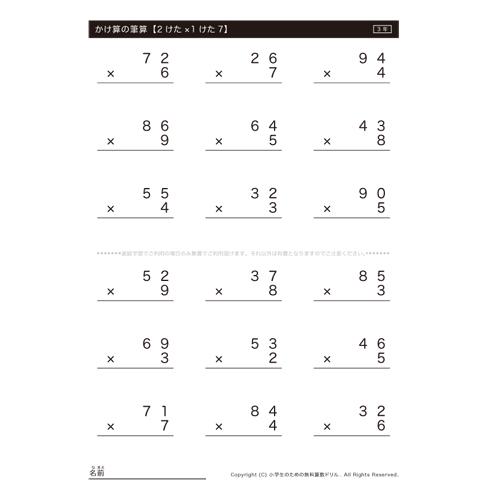 筆算によるかけ算の仕方を理解し、計算思考を学んでいきます。10の位や100の位をひとつのまとまりとしてとらえ、繰り上がりに気をつけながら計算力を高めていきます。
