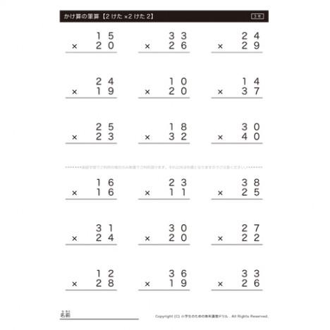 プリント 3年生 プリント : 筆算による2桁かけ算のやり方 ...