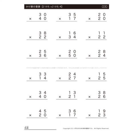 筆算による2桁かけ算のやり方を理解し計算手法を学んでいきます。10の位や100の位をひとつのまとまりとしてとらえ、繰り上がりに気をつけてより計算力を高めていきます。