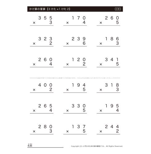 筆算による3桁かけ算のやり方を理解し計算手法を学んでいきます。10の位や100の位をひとつのまとまりとしてとらえ、繰り上がりに気をつけてより計算力を高めていきます。