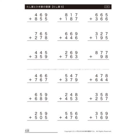 1けたや2けたでやった筆算の考え方をもとにして、3けたのたし算の筆算にチャレンジしていきます。くり上げる場合など、頭の中に数字を思い浮かべながら理解を深めていきましょう。