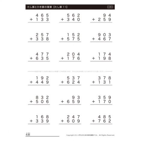 算数プリント 3年算数プリント ... : 小学生 計算プリント : プリント