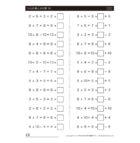 2年生で学習した九九をもとに、10や0のかけ算をはじめ、かける数の増減に伴う答えの変化を感じ取っていきます。九九の丸暗記ではなく、かけ算の意味を理解していきましょう。