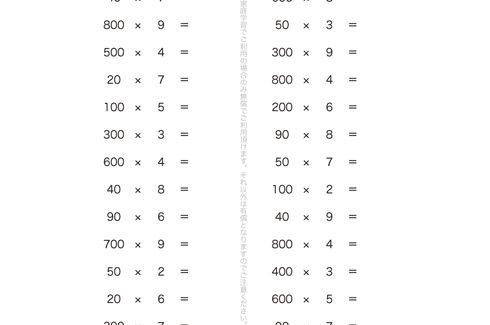 何十、何百という数を、まとまりとしたひとつの単位と意識して、位に気をつけながら学習していきます。むずかしく考えず、九九の延長としてチャレンジすることが大切です。