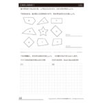 3年算数プリント|三角形と四角形1