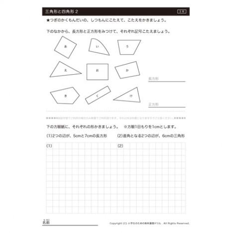 長方形、正方形、直角三角形について理解し、それらをつくっている各構成部分の名称や意味合い、作図を用いてより深い学習をしていきます。