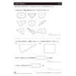 3年算数プリント|三角形と四角形3