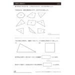 3年算数プリント|三角形と四角形4