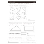 3年算数プリント|三角形と四角形5