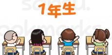 小学1年生で学習する算数では、数の意味や表し方、たし算・ひき算等を学習していきます。無料算数プリントで算数を学ぶ楽しさを体感してみましょう。
