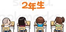 小学2年生の算数では、たし算・ひき算の使い方も発展し、長さや体積も学んでいきます。無料算数プリントを活用して、毎日少しずつ学習しておきましょう。
