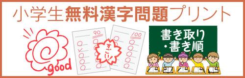 小学生無料漢字問題プリント